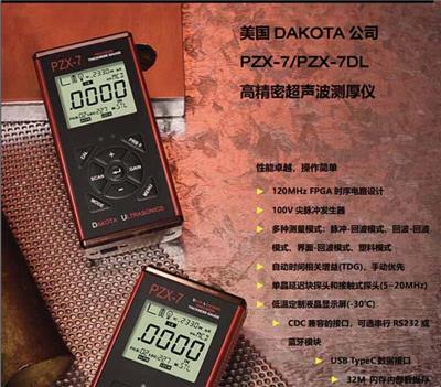PZX-7/PZX-7DL超声波测厚仪