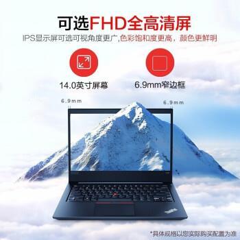 联想ThinkPad R490 (08CD)14英寸轻薄便携商务笔记本电脑i7-8565U处理器  8G内存 + 256固态硬盘 2G独显/指纹/FHD高清/Office
