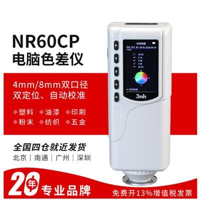 3nh 三恩时高精度色差仪NR60CP手持式双口径颜色检测仪色彩油墨油漆塑料纺织分光测色仪色差计 双口径色差仪NR60CP