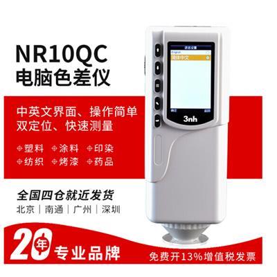 3nh三恩时油漆色差仪NR10QC经济型分光测色仪油墨涂料颜色分析色差计