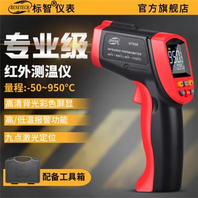 标智红外测温仪电子测油温手持测温枪水温工业高精度红外线温度计