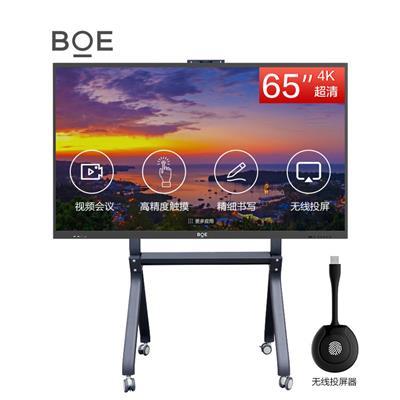 京东方BOE 会议平板65英寸套装 视频教学会议一体机 交互平板 电子白板