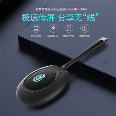 京东方BOE 视频会议投屏器 无线办公投屏 智能触摸一体机 商用显示器BWBUP-TP04