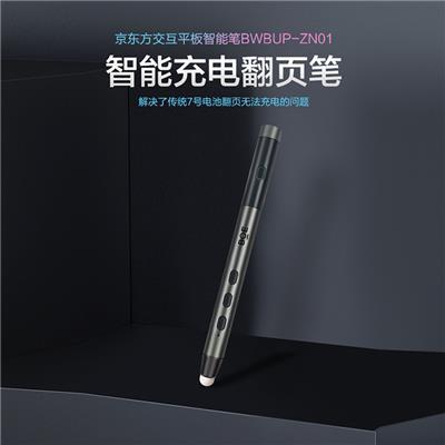 京东方BOE 会议平板电子激光智能笔 电容触控书写翻页笔 远程交互多功能教学BWBUP-ZN01